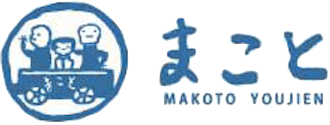 京都嵐山嵯峨 | まこと幼児園